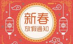 春节放假时间通知