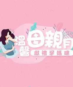 【母亲月-献礼孕妈咪】母血染色体检测优惠活动